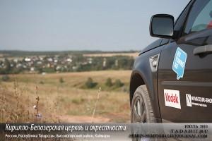 Наш второй день в Татарстане начался с объезда деревень